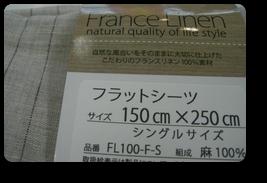 フランスリネン麻100%