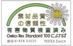 エコテックス規格100ラベル